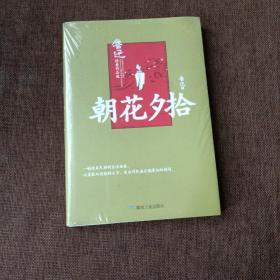 朝花夕拾/鲁迅经典作品选(平未翻)