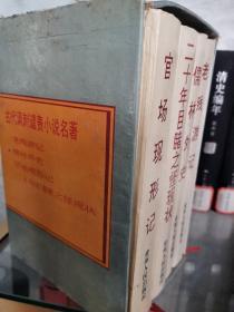 古代讽刺谴责小说名著 老残游记 儒林外史 官场现形记 二十年目睹之怪现状