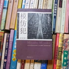 模仿犯BOOK3:宫部美雪作品09