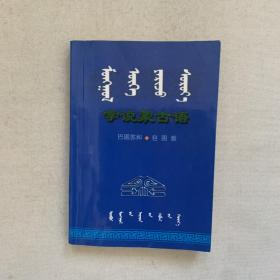 学说蒙古语
