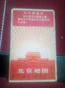 文革北京师生串联导游图一张。