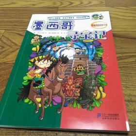 我的第一本科学漫画书·寻宝记系列:墨西哥寻宝记