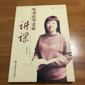 听郑桂华老师讲课。带光盘 内页干净无笔记划线
