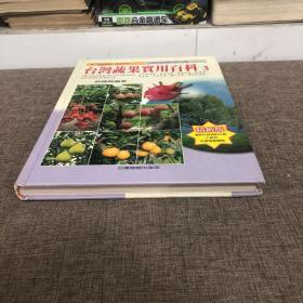 台湾蔬菜果实百科 3