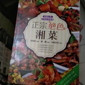 正宗绝色湘菜