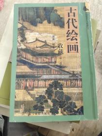 古代绘画收藏(清·近代)