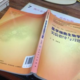 医学细胞生物学实验指导与习题集(本科配教)