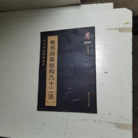 书法系列丛书 历代书法经典教程:黄自元楷书间架结构九十二法