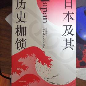 日本及其历史枷锁(一版一印)