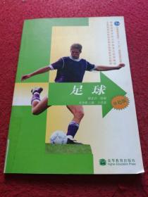 新世纪体育—足球(单色版)