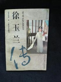 徐玉兰传(1版1印)
