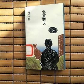 北京藏人:文学新星丛书