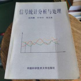 信号统计分析与处理