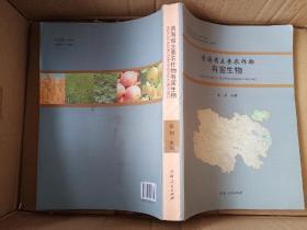 青海省主要农作物有害生物(大十六开全彩铜版纸)【研究青海农业工作者必备参考书】