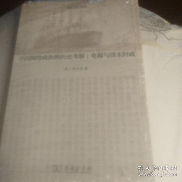 中国网络政治的历史考察:电报与清末时政