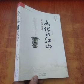文化的江山(上册):重读中国史