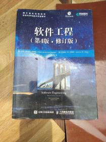 软件工程 第4版 修订版