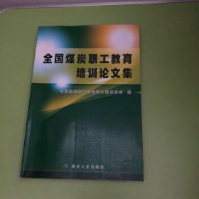 全国煤炭职工教育培训论文集