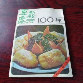 豆腐的做法100种