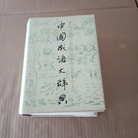 中国成语大辞典