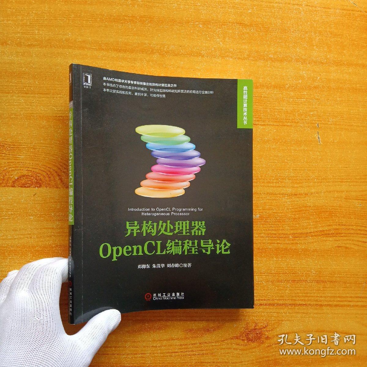 异构处理器OpenCL编程导论【内页干净】