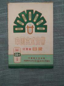中国盒式音带目录1984三月订货会
