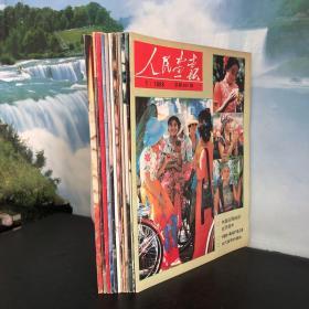 人民画报(1989年全年12期)