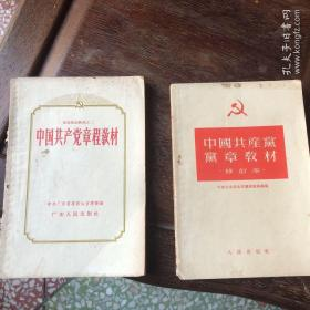 中国共产党章程教材,修订本和教材二两部合售