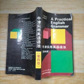 牛津实用英语语法(第4版)
