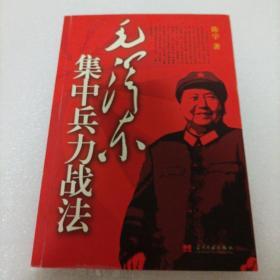 毛澤東集中兵力戰法         C1