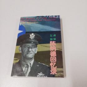 飞虎将军陈纳德回忆录 (签名本)