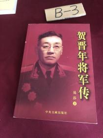 贺晋年将军传(有签名)