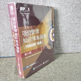 项目管理知识体系指南(PMBOK指南)(第六版)