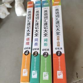 新东方 英语词汇速记大全(全4册)