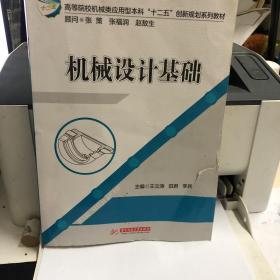 机械设计基础/高等院校机械类应用型本科(书皮残点,不影响阅读)
