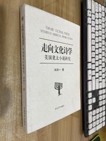 走向文化诗学:美国犹太小说研究【作者签赠加盖章】