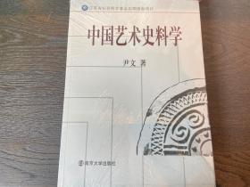 中国艺术史料学