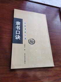 中国书法口诀:隶书口诀