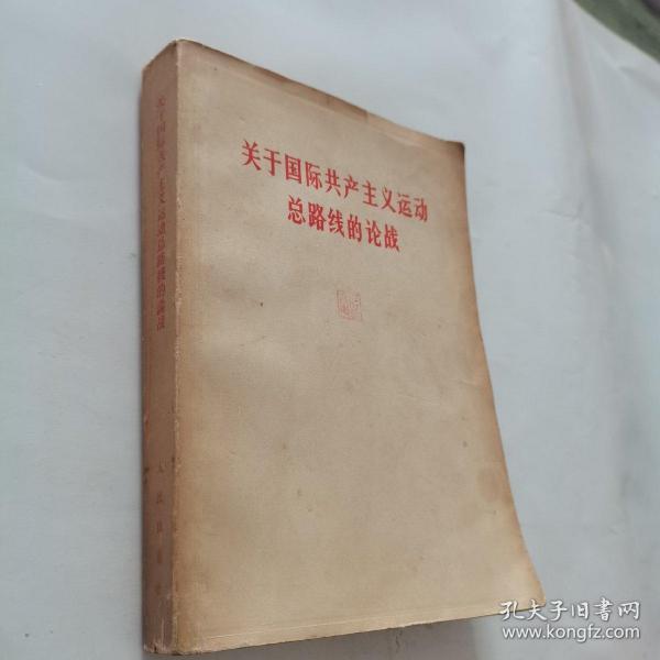关于国际共产主义运动总路线的论战