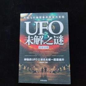 UFO未接之谜 最新诠释