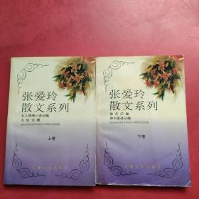 张爱玲散文系列(上下)