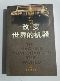 改变世界的机器