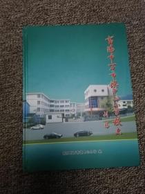 富阳市万市镇中心小学校志