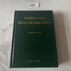 中国粮食与农业综合生产能力科技支撑研究