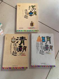 清朝绝对很有趣,汉朝绝对很有趣,明朝绝对很有趣(3册)