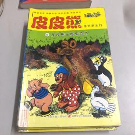 皮皮熊和他的朋友们.(5.7.8.9.11五册合售)