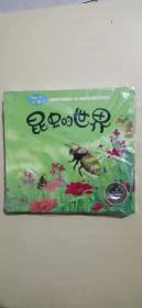 昆虫的世界10本合售
