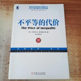 不平等的代价