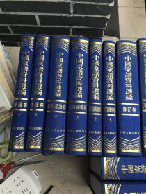 中国家谱资料选编  全18册