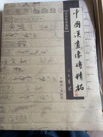 中国汉画像砖精拓